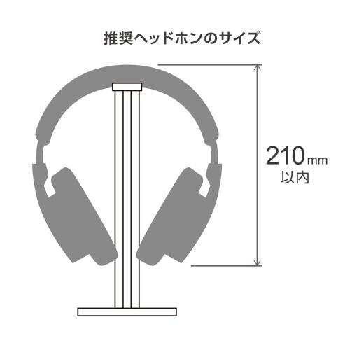 ヘッドホンスタンド [HST-01]