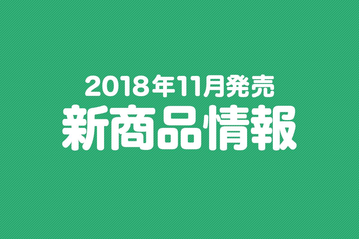 2018年11月発売の新商品まとめ