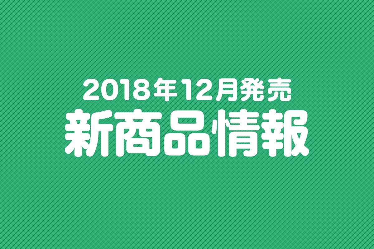 2018年12月発売新商品情報