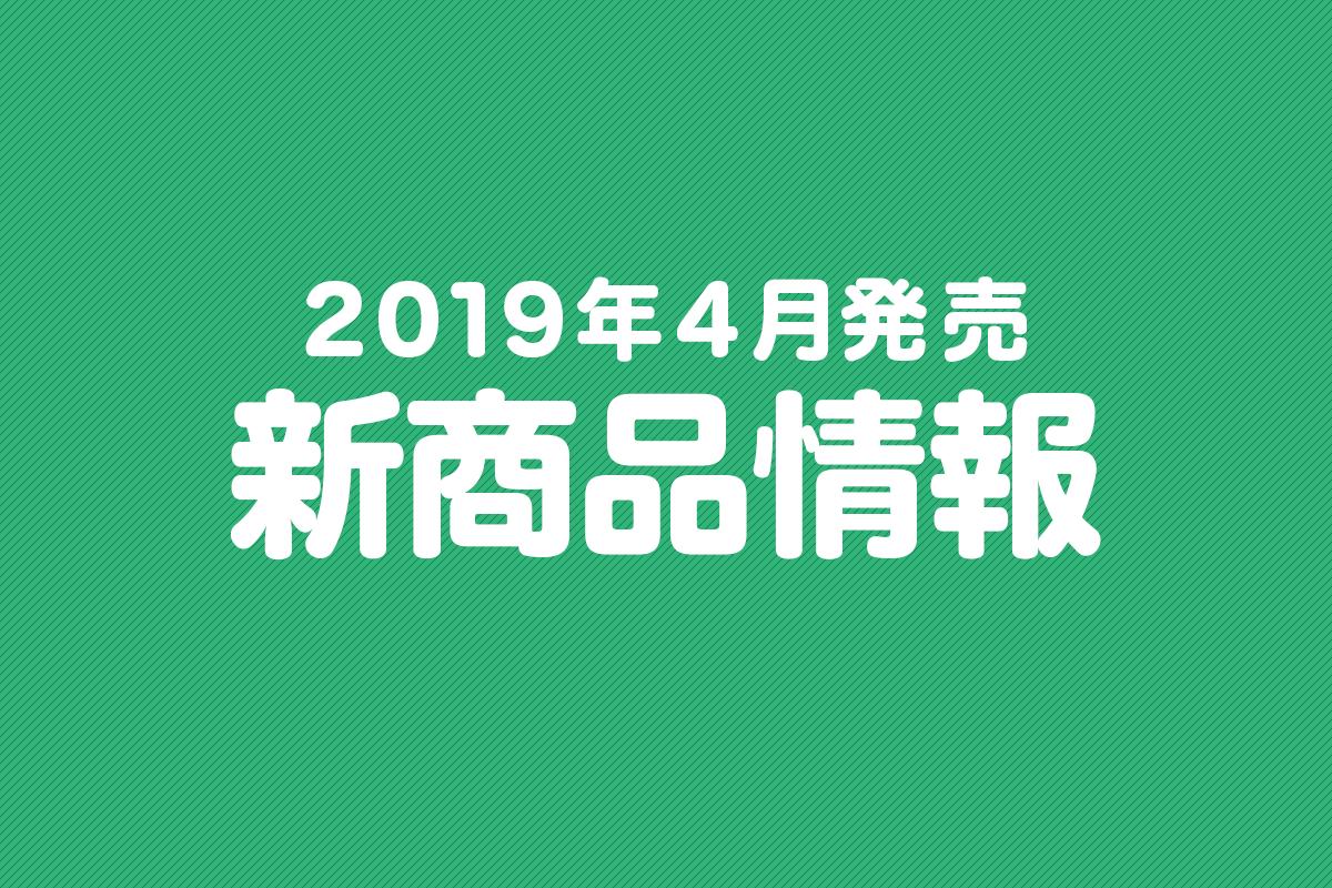 2019年4月発売の新商品まとめ