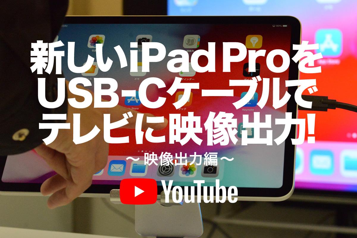 新しいiPad ProをUSB-Cで映像出力してみました!