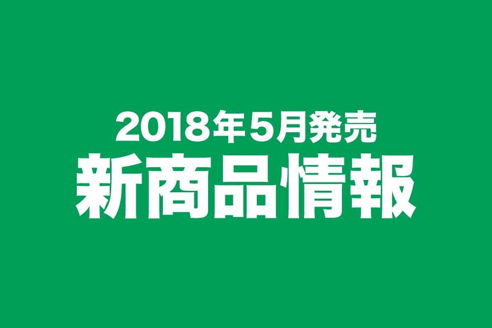 2018年5月発売新商品情報