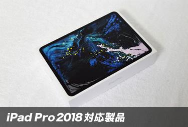 iPad Pro 2018対応製品