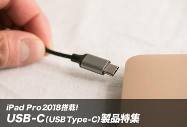 iPad Pro 2018搭載!USB-C(USB Type-C)製品特集