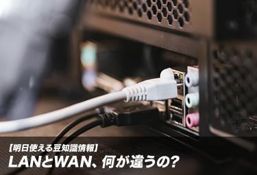 LANとWAN、何が違うの?