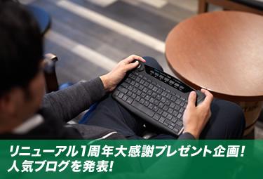 リニューアル1周年大感謝プレゼント企画!人気ブログを発表!