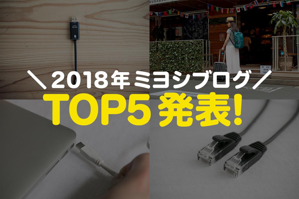 2018年人気ブログ