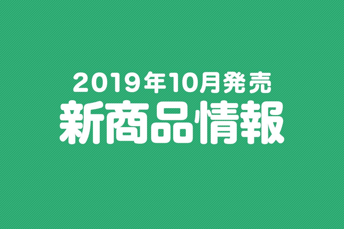 2019年10月発売の新商品まとめ