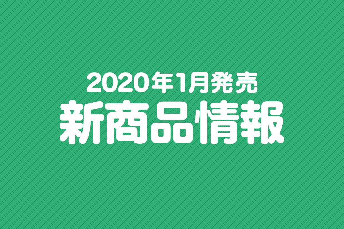 2020年1月発売の新商品まとめ