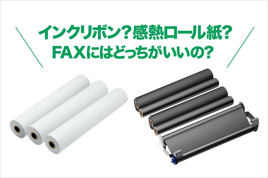 FAXはどっちを選ぶのがいいの?感熱ロール紙とインクリボンの違い
