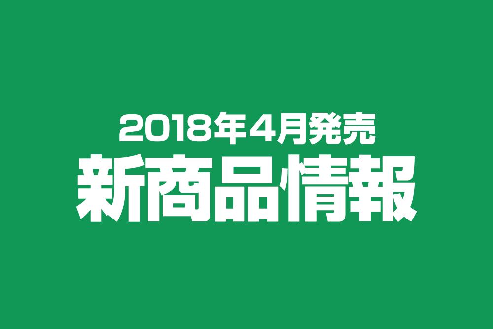 2018年4月発売新商品情報