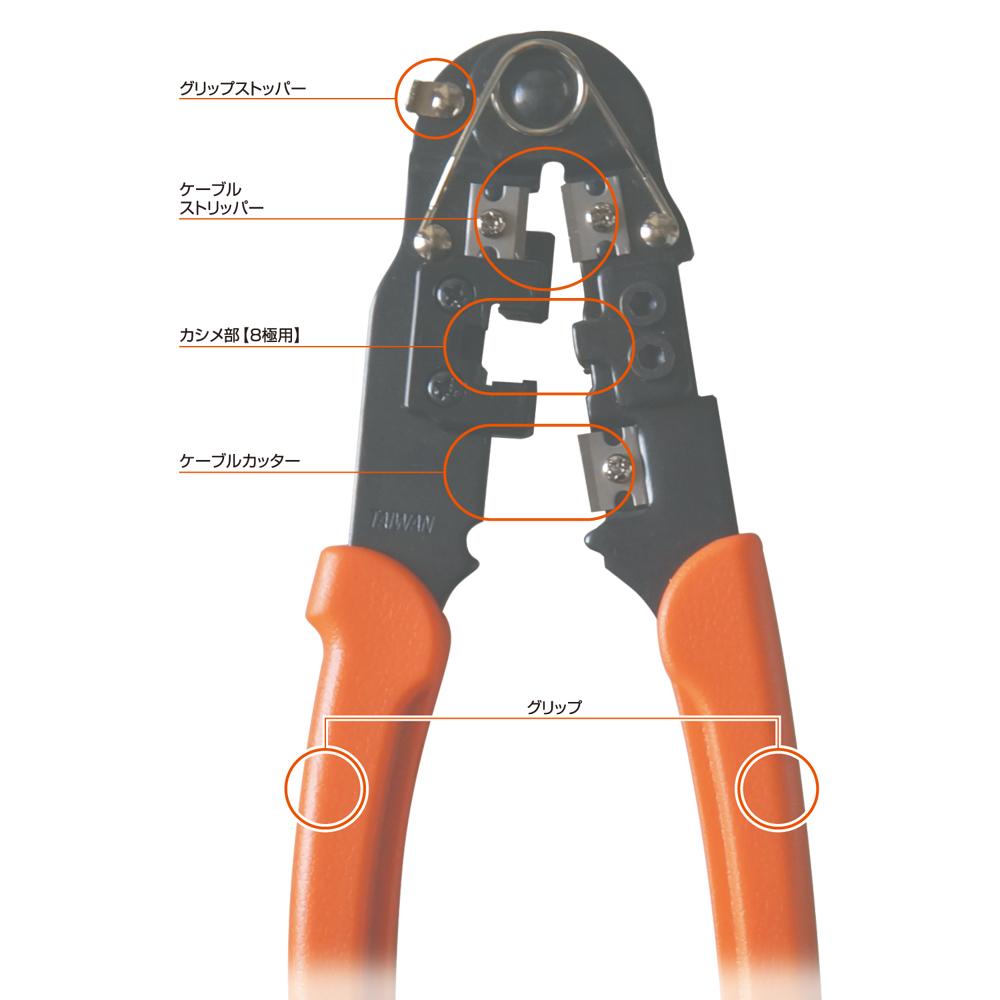 ケーブル用加工工具 かしめ工具 8極対応 [CAT-CP02]