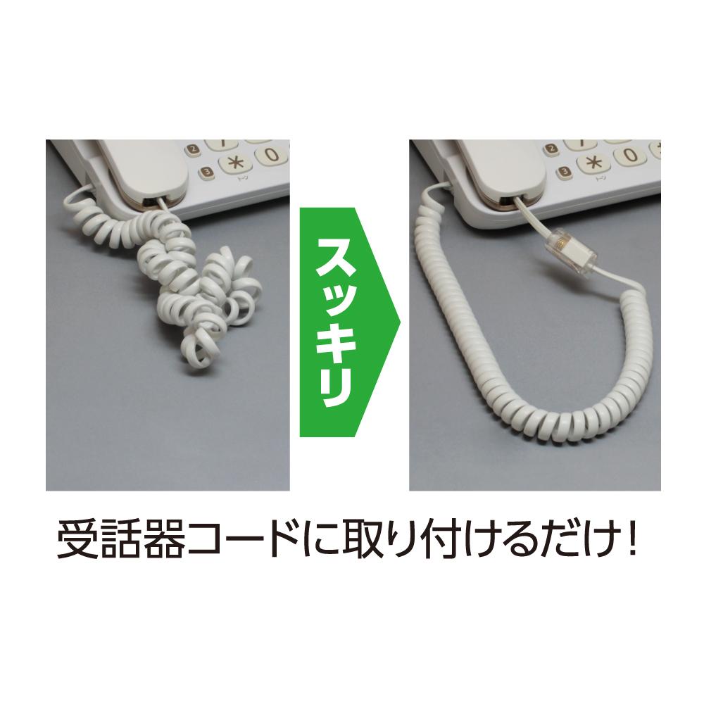 受話器コード専用 よじれ防止アダプタ [DA-YB]