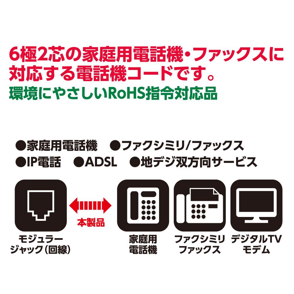 6極2芯 電話機コード [DC-2]