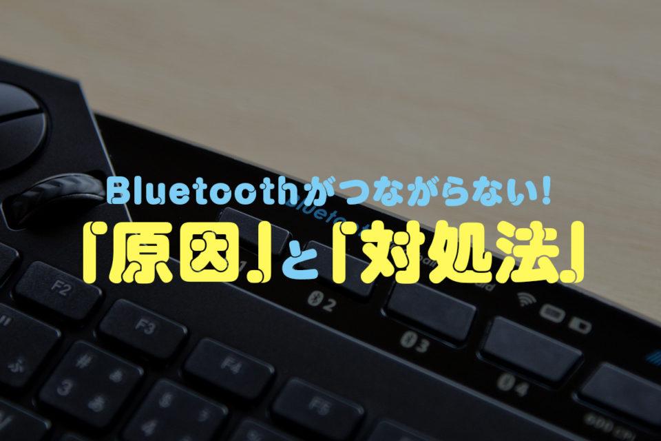 Bluetooth 繋がら ない