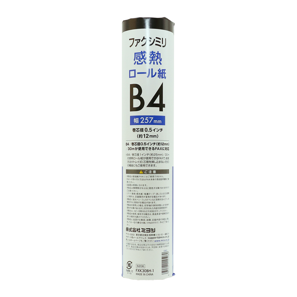 FAX用感熱ロール紙 B4 0.5インチ 30m巻 1本入 [FXK30BH-1]