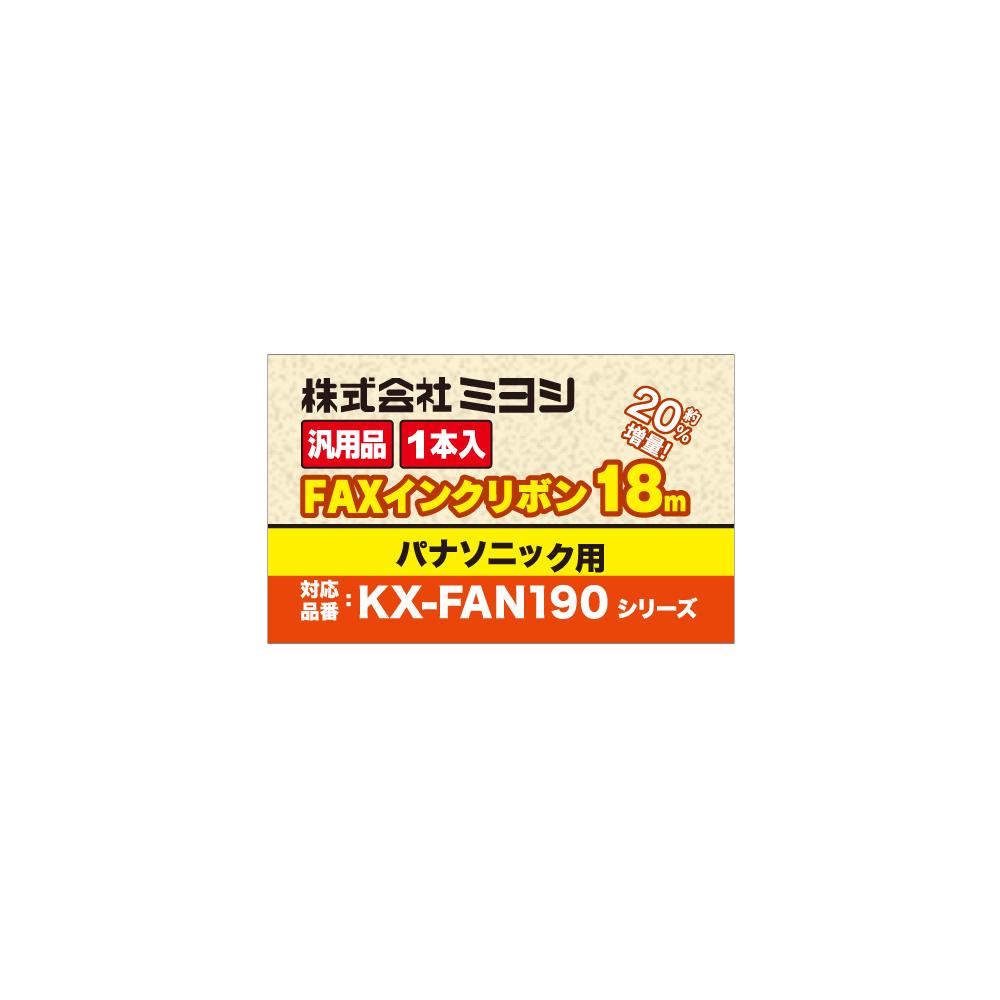 パナソニック製 KX-FAN190対応 インクリボン [FXS18PB]