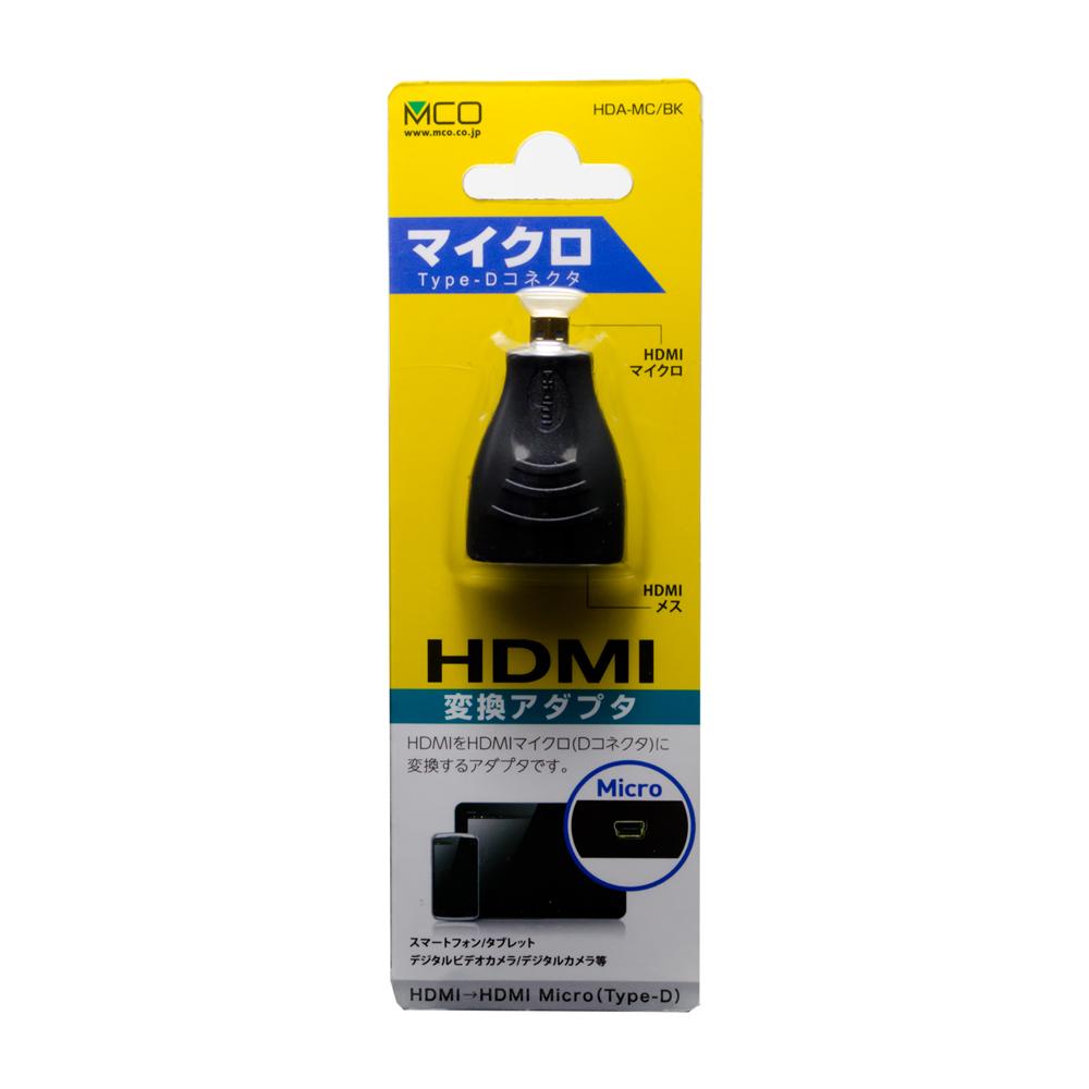 HDMI-HDMIマイクロ変換アダプタ [HDA-MC]