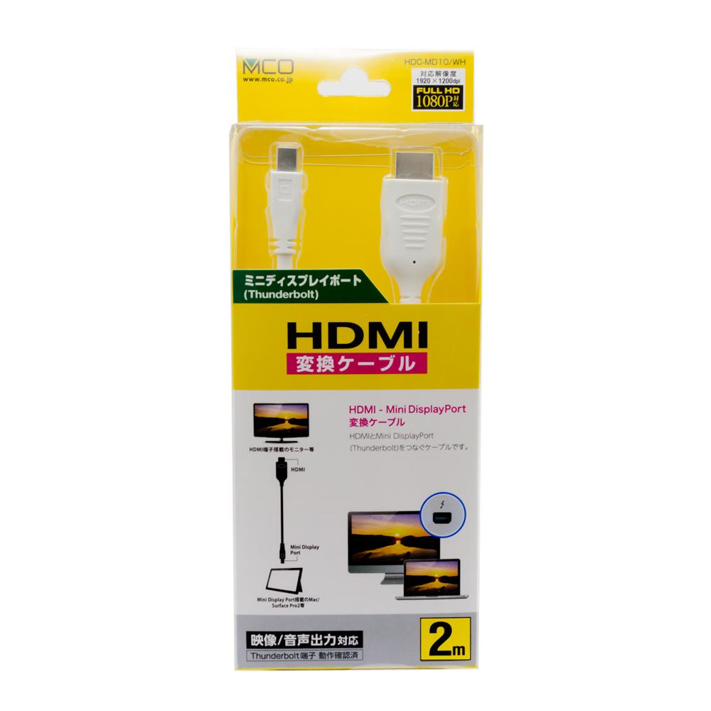 HDMI-MiniDisplayPort変換ケーブル [HDC-MD]
