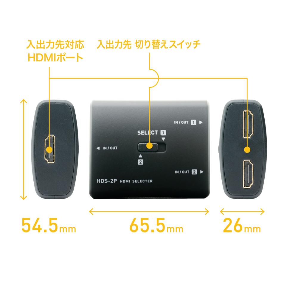 2入力1出力 / 1入力2出力 対応 双方向HDMI切替器 [HDS-2P]