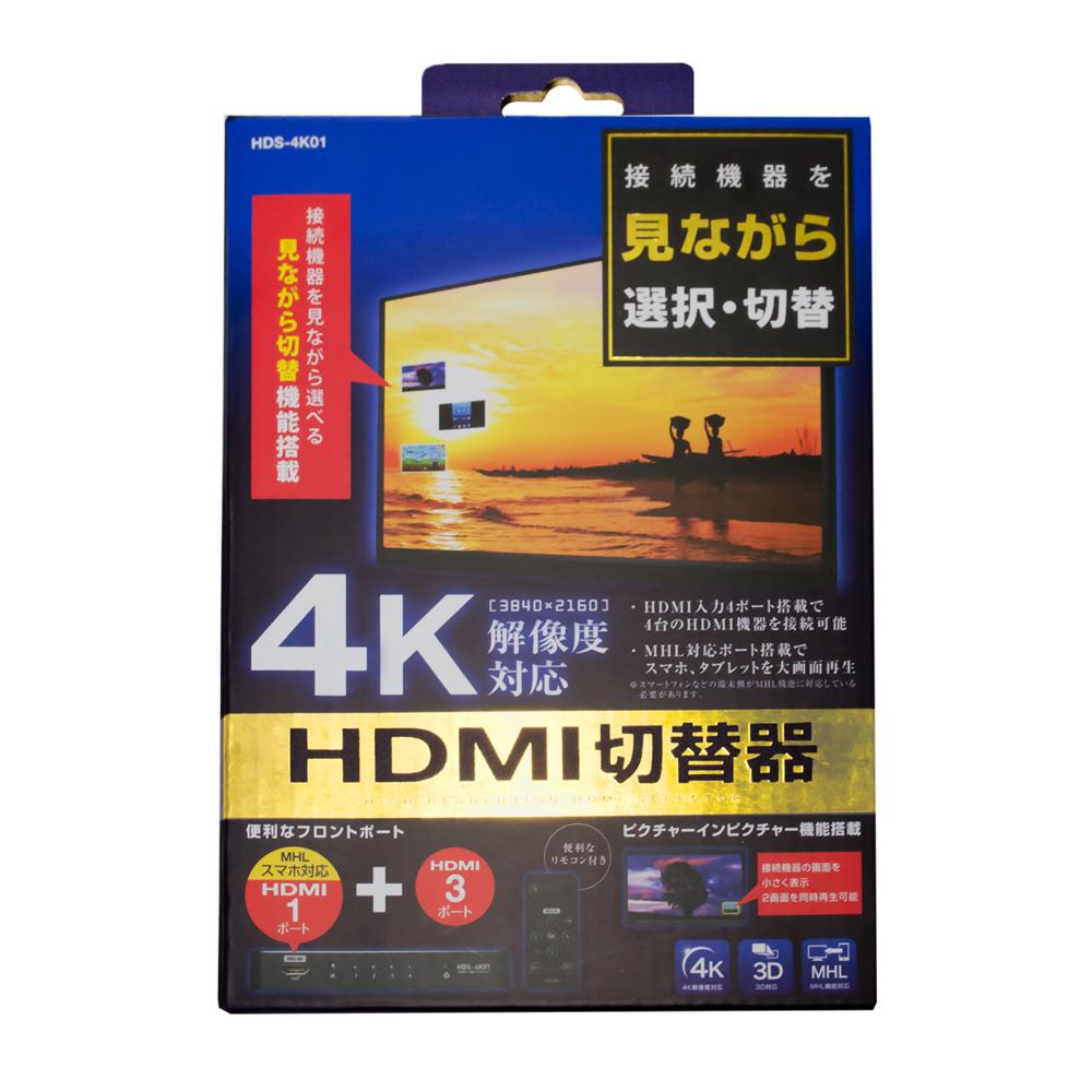 4K解像度対応 HDMI切替器 [HDS-4K01]