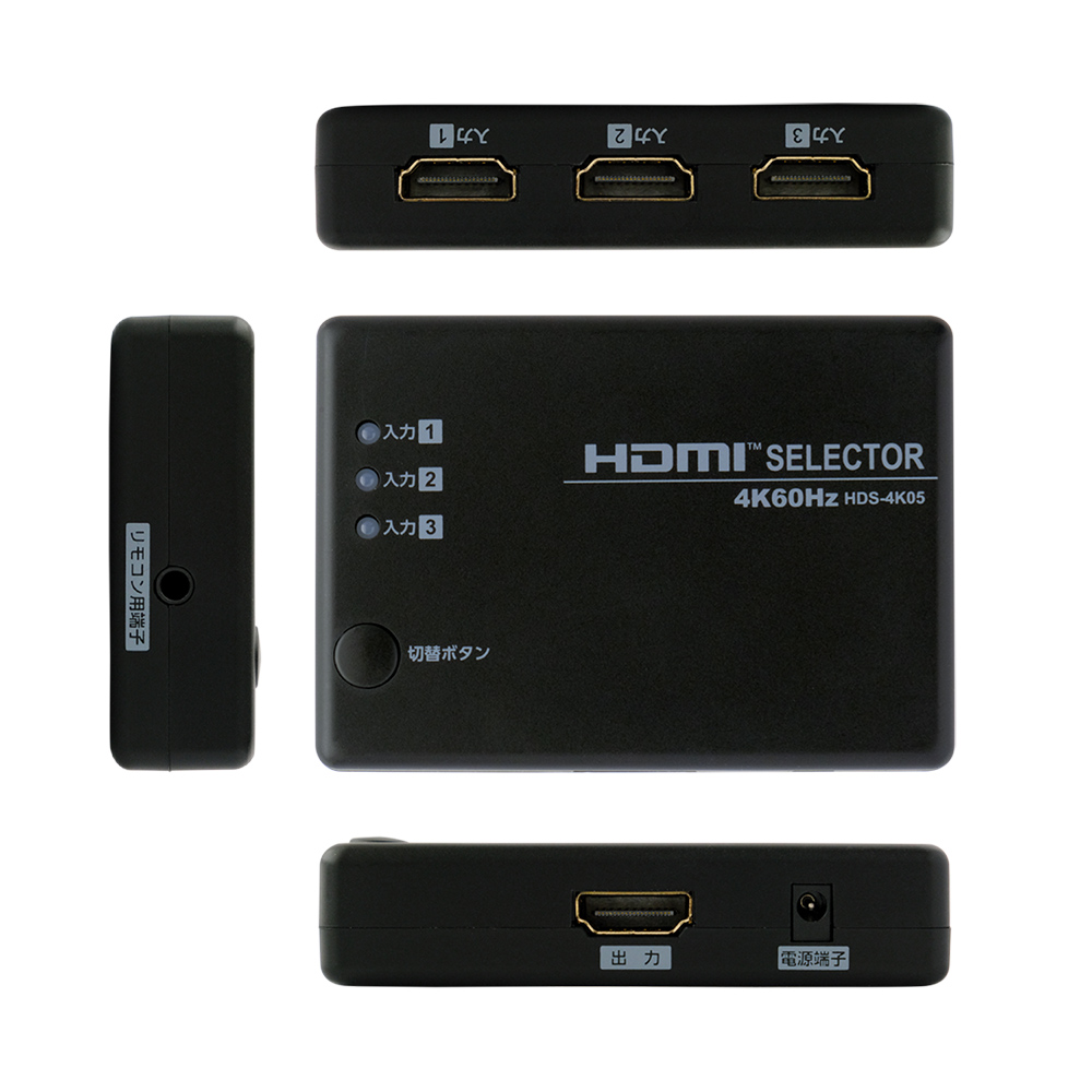 4K60Hz対応HDMI切替器 [HDS-4K05]
