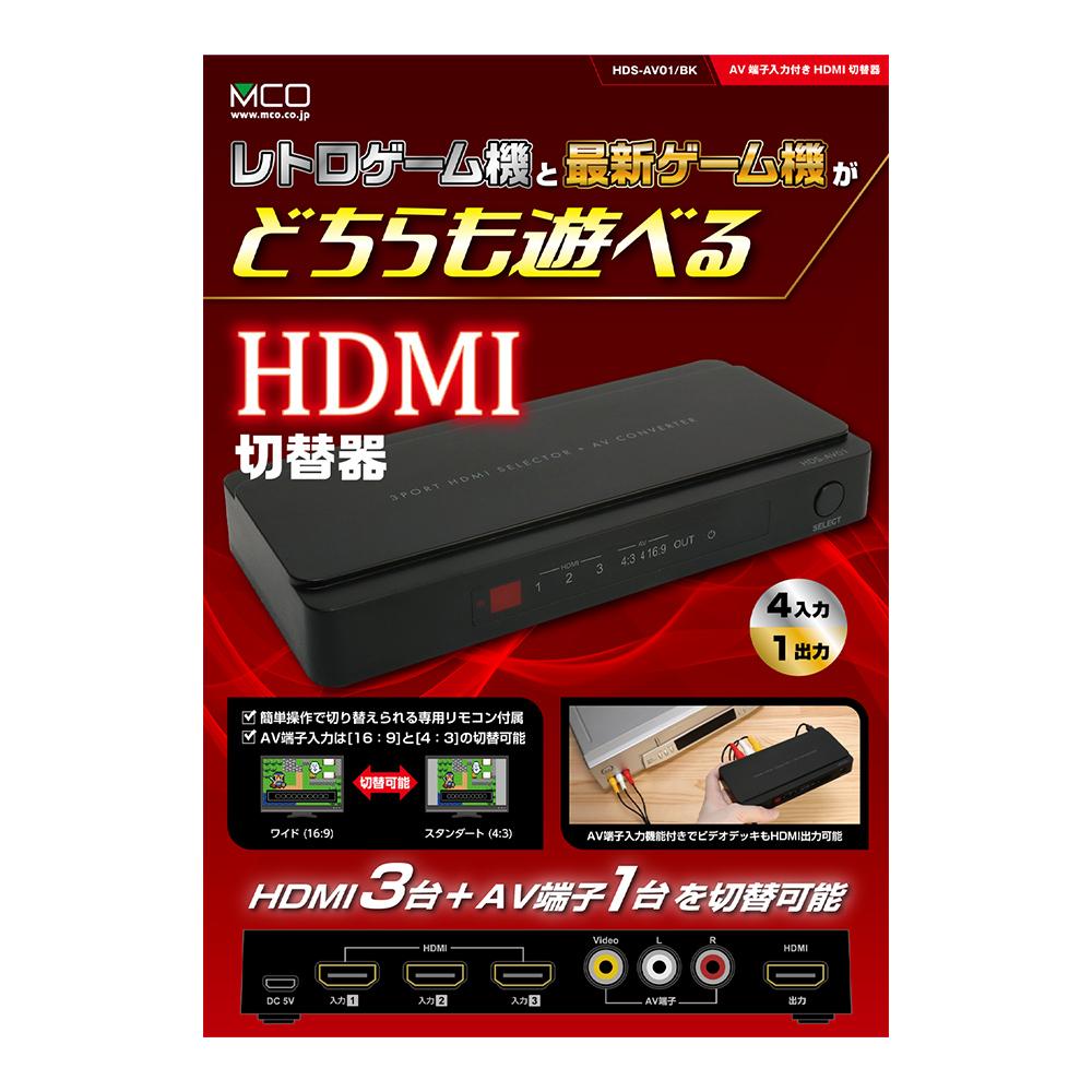 AV端子入力付きHDMI切替器 [HDS-AV01]