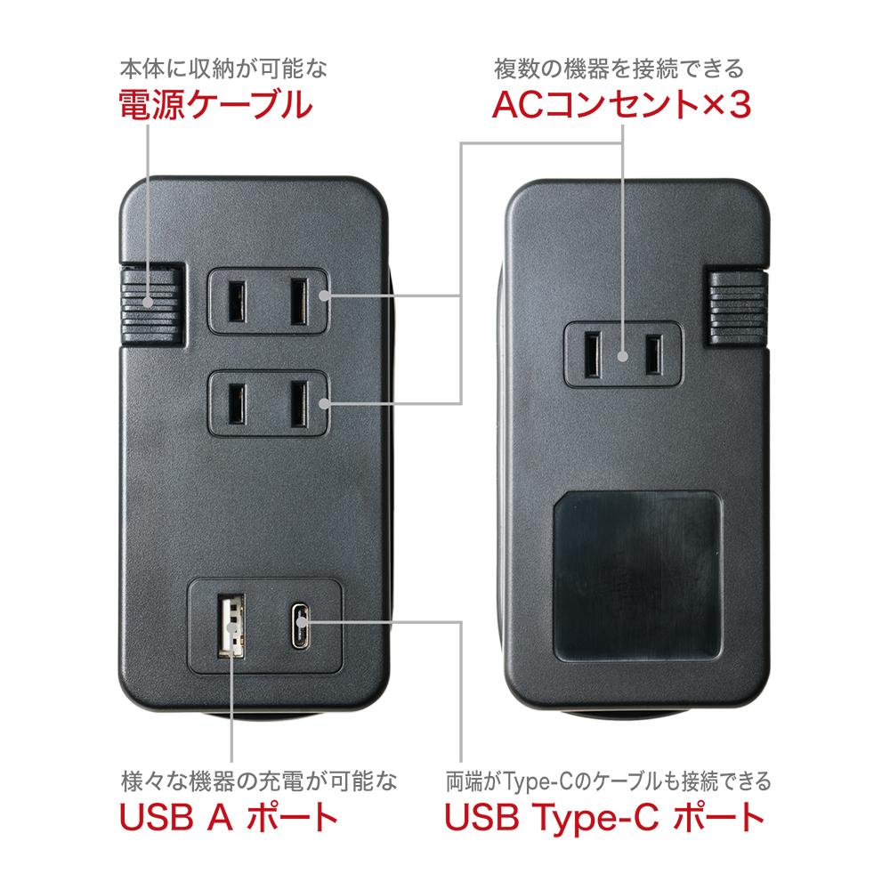 モバイルUSB-ACタップ(USB-Aポート・USB-Type-Cポート・ACコンセント付) [IPA-24AC3]