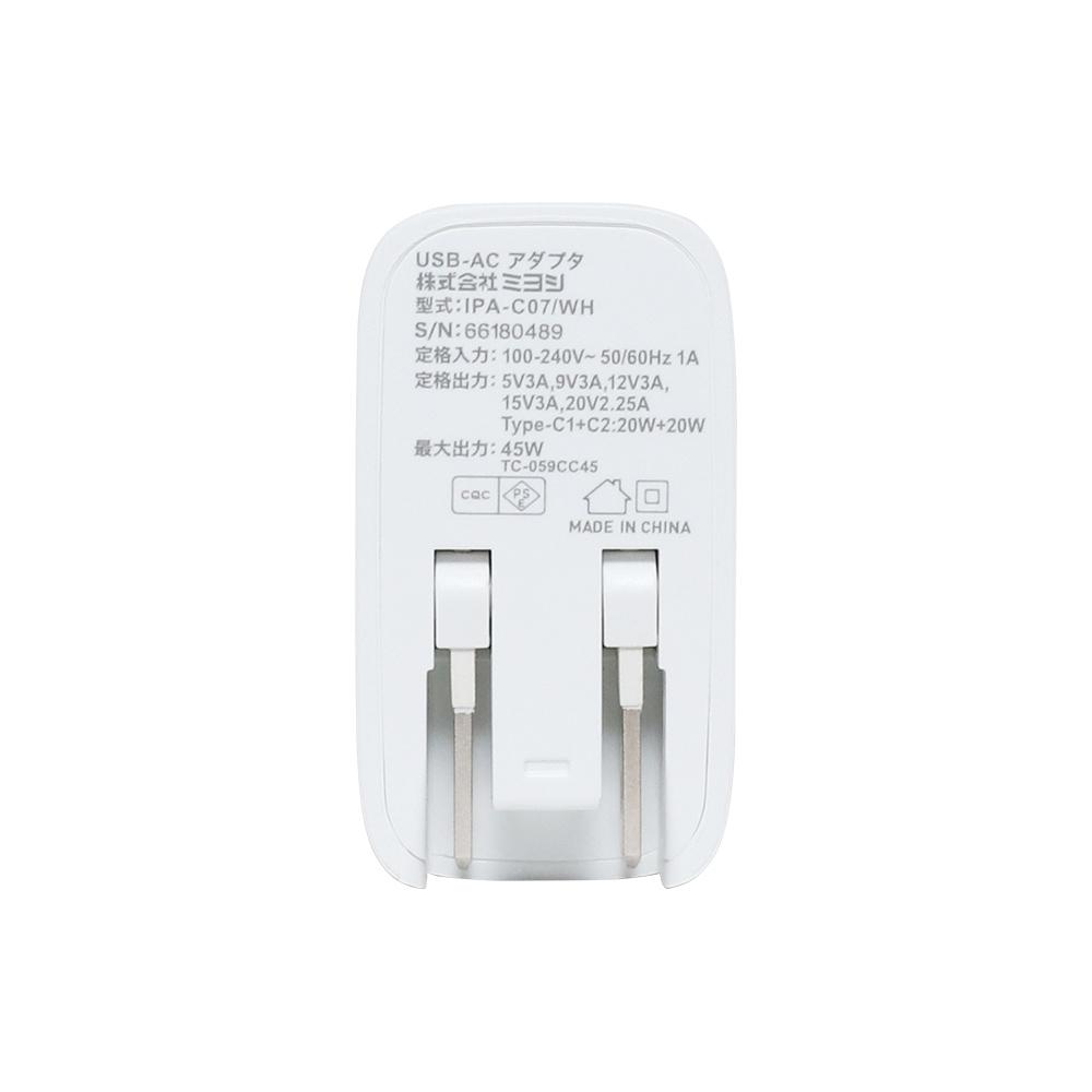 USB PD対応(45W) USB-ACアダプタ 2ポートタイプ [IPA-C07]