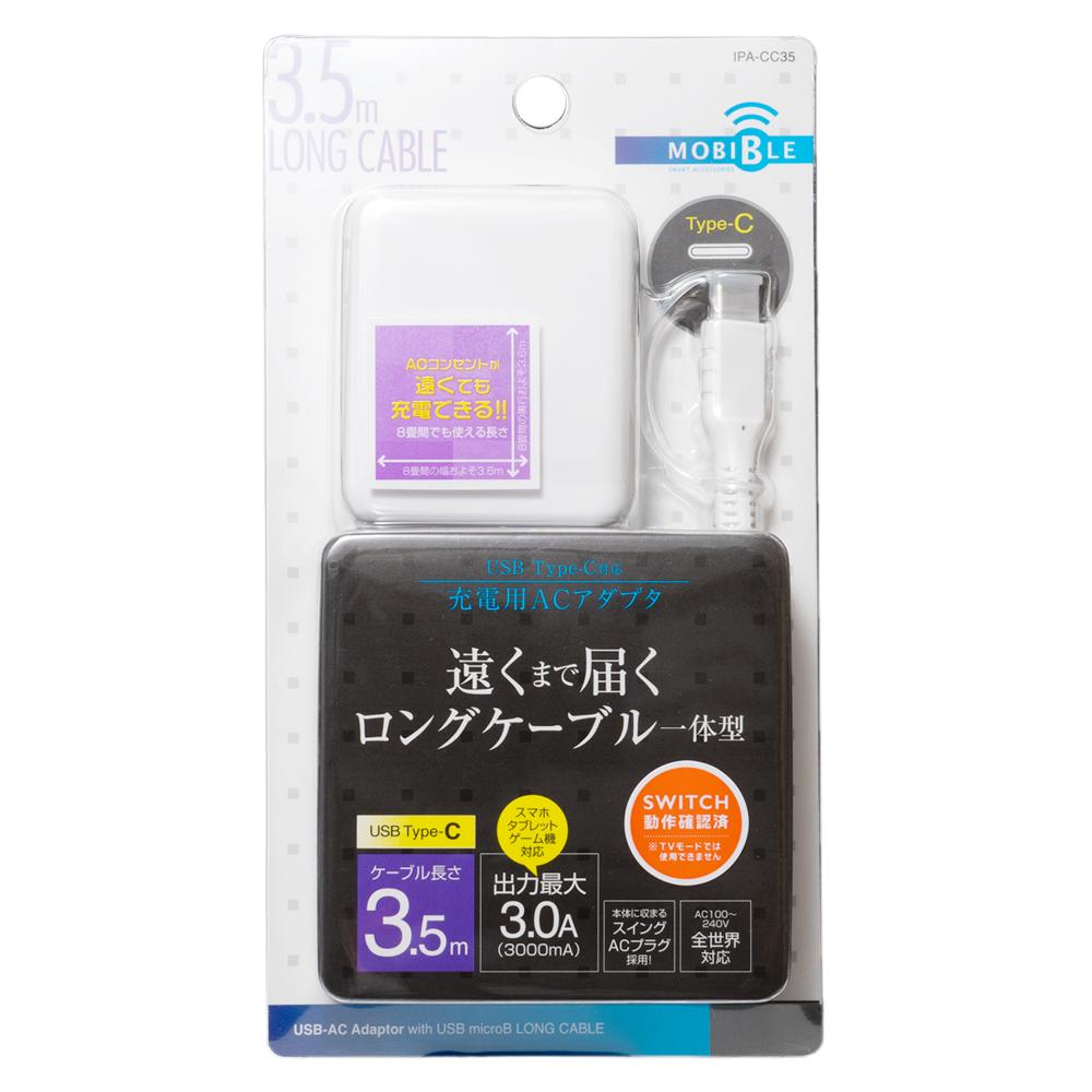 ロングケーブル一体型 USB Type-C対応 充電用ACアダプタ [IPA-CC35]