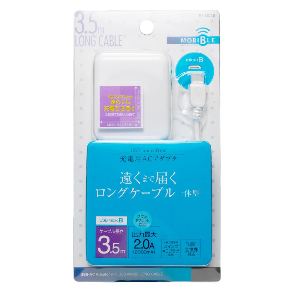 ロングケーブル一体型 USB microB対応 充電用ACアダプタ [IPA-MC35]