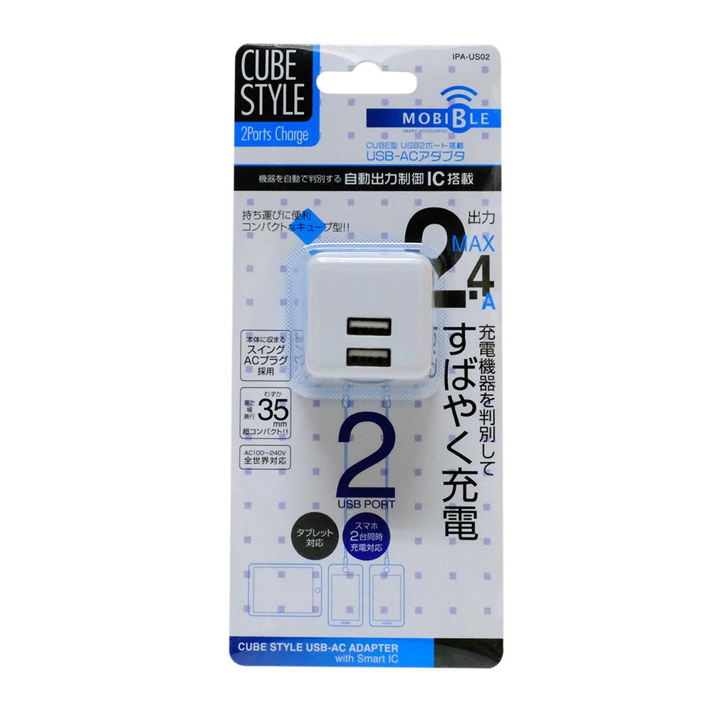 キューブ型 USB-ACアダプタ 2ポート 自動出力制御IC搭載 [IPA-US02]