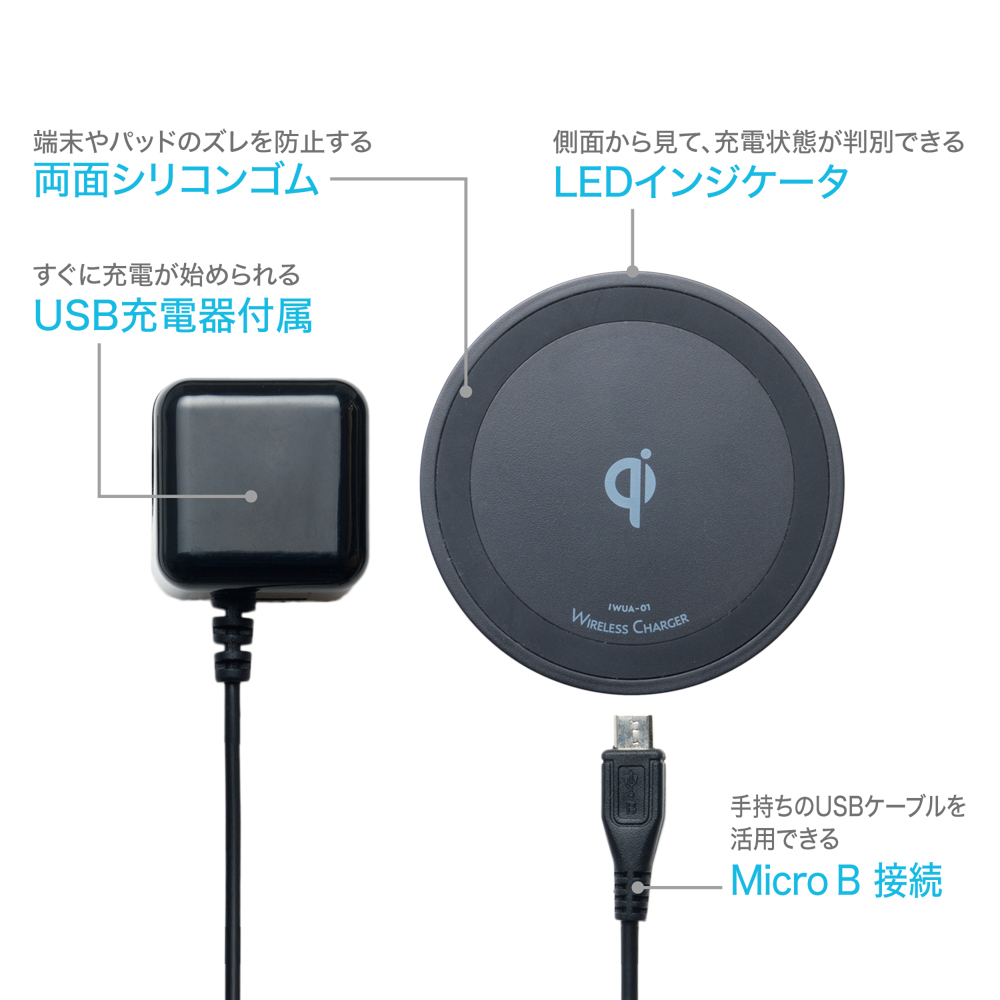 Qi対応 5W出力タイプ ワイヤレス充電アダプタ AC充電器セット [IWUA-01]