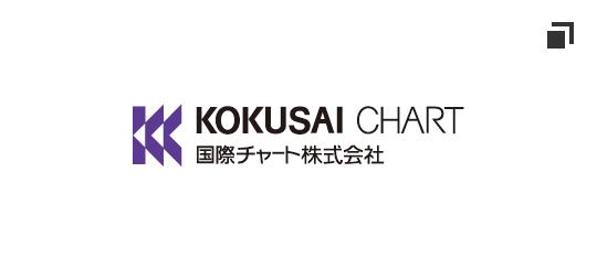 国際チャート株式会社