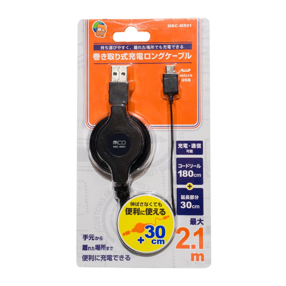 巻取式USB充電ロングケーブル [MBC-MR01]