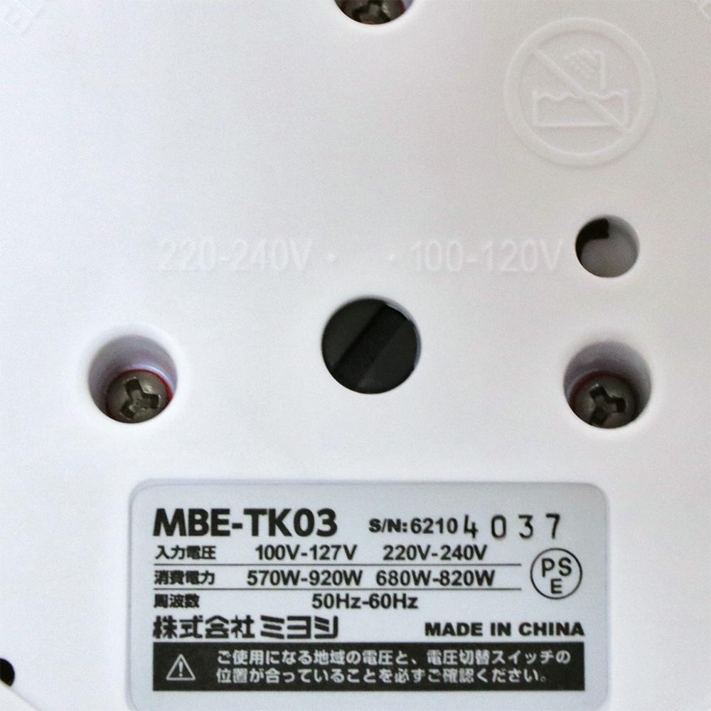 折りたためる電気ケトル 800mlタイプ [MBE-TK03]