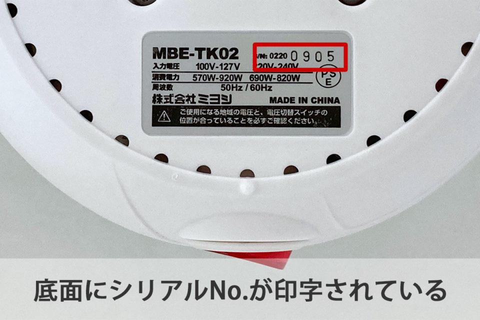 MBE-TK02serial