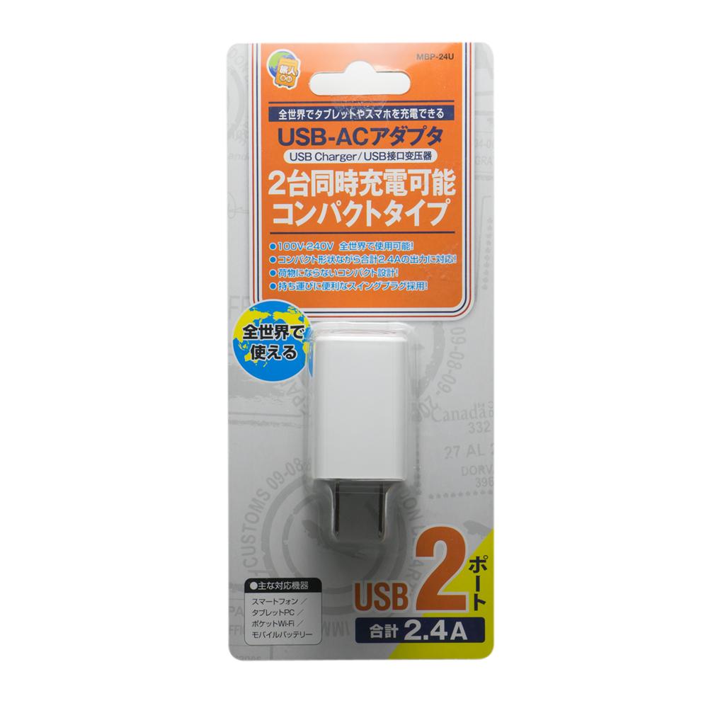 USB-ACアダプタ [MBP-24U]