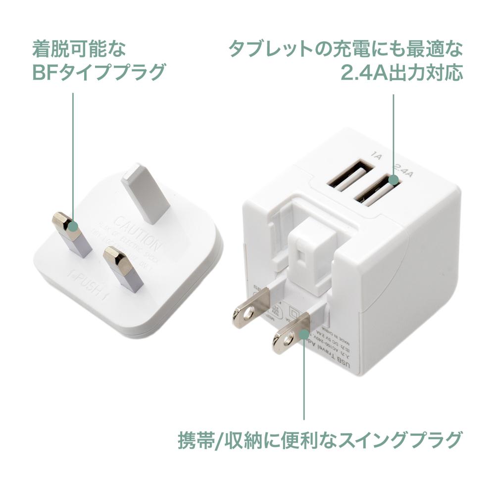 海外でも日本でも使える 変換プラグ付きUSB-ACアダプタ [MBP-T]