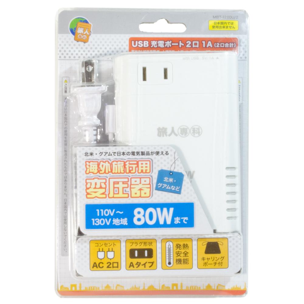 110V-130V地域対応型 最大80W USBポート搭載 変圧器[MBT-1280/U2]