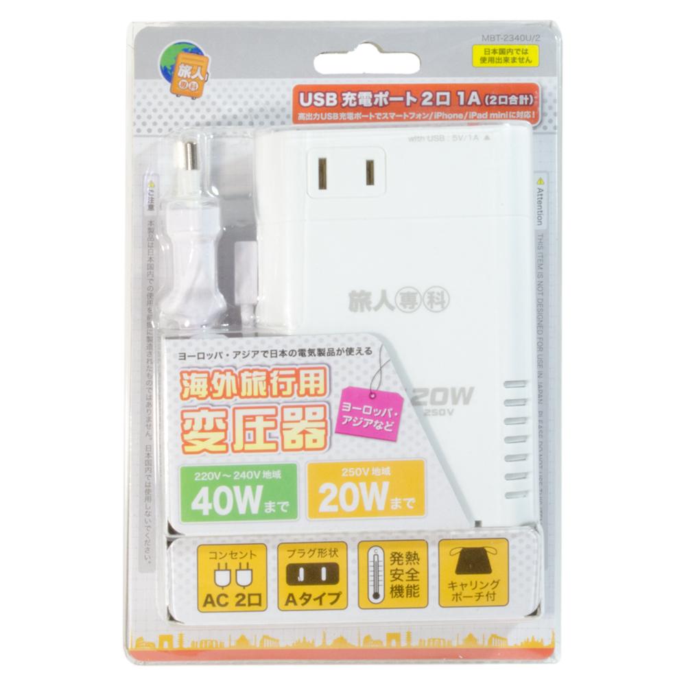 220V-240V、250V地域対応型 最大40W USBポート搭載 変圧器 [MBT-2340U/2]