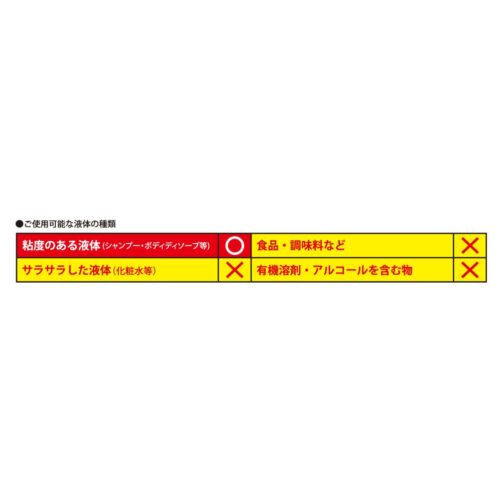 詰め替えボトルセット [MBZ-BTL]