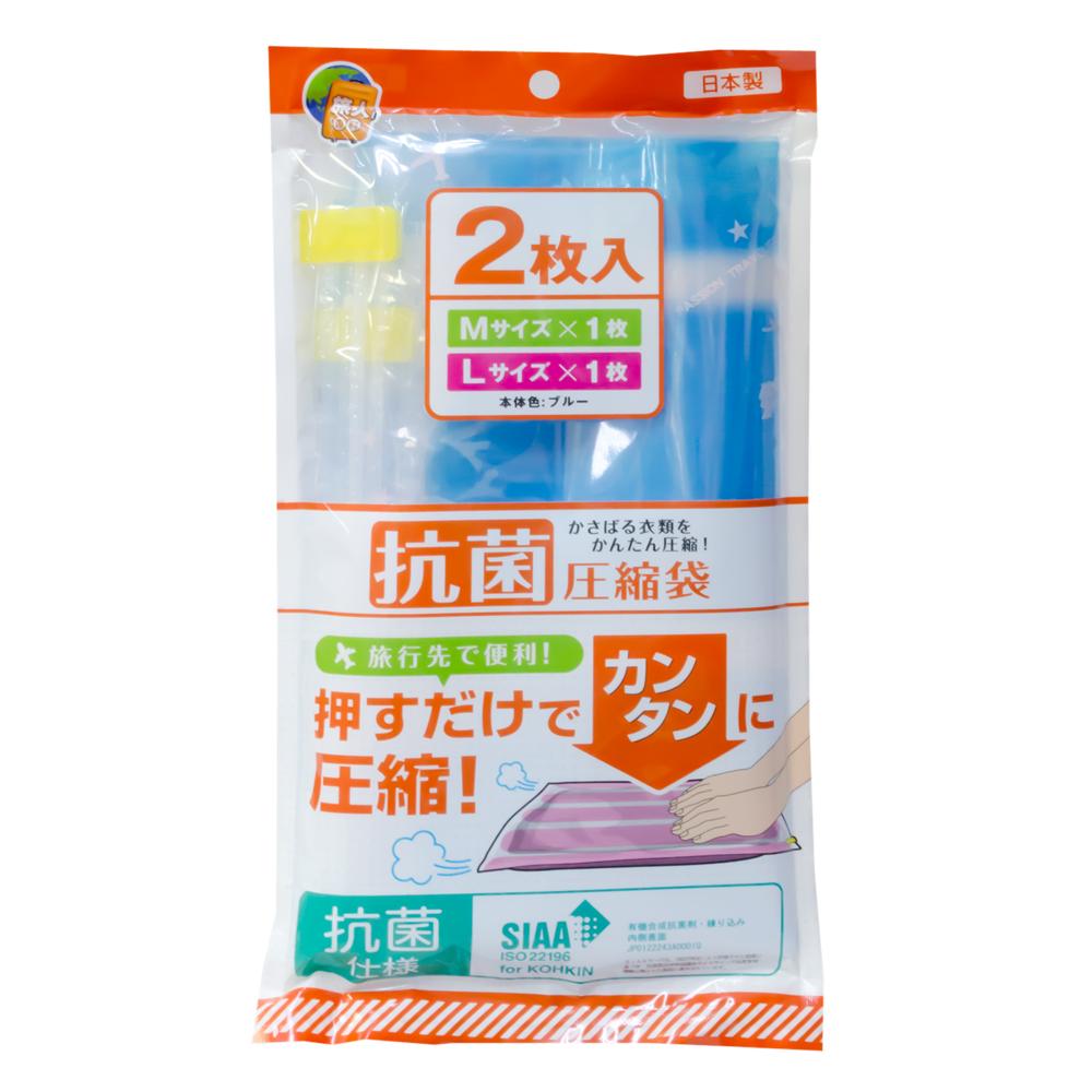 抗菌圧縮袋 [MBZ-KAB]