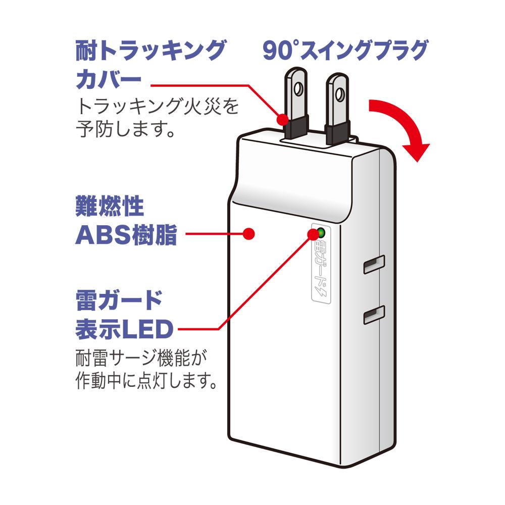 雷ガード付 コンパクトタップ [OAT-S]