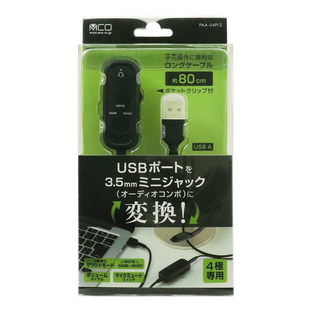 オーディオUSB変換アダプタ 4極 多機能タイプ [PAA-U4P/2]