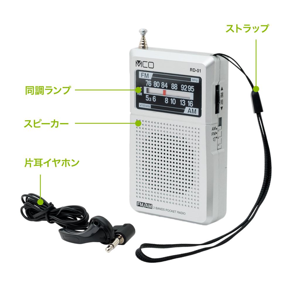ワイドFM対応 ポケットラジオ [RD-01]