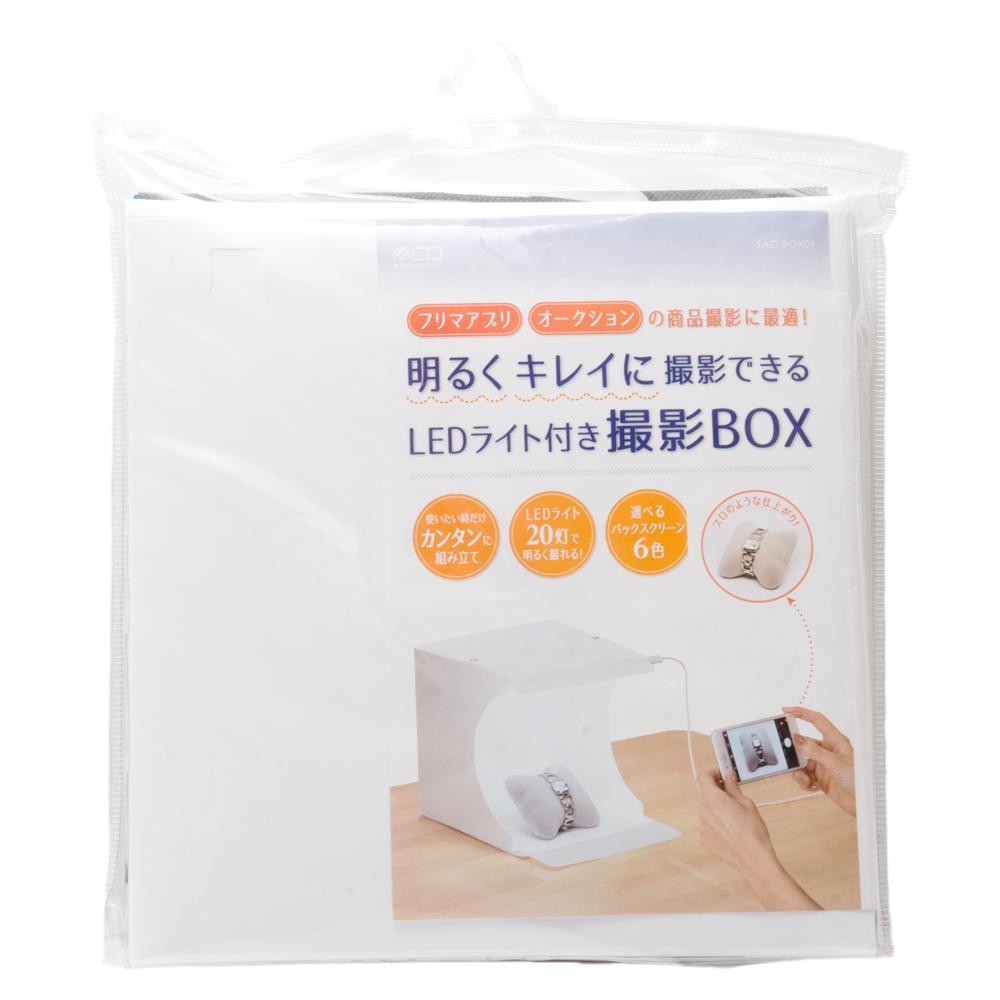 LEDライト搭載 折りたたみ撮影ボックス [SAC-BOX01]