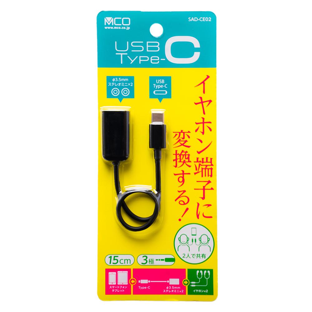 USB Type-C オーディオ変換ケーブル 3極 2ポートタイプ [SAD-CE02]