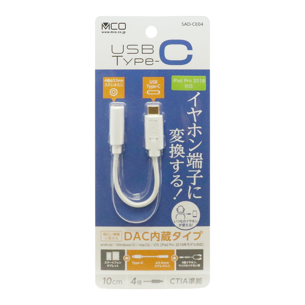 USB Type-C オーディオ変換ケーブル  DAC内蔵タイプ [SAD-CE04]