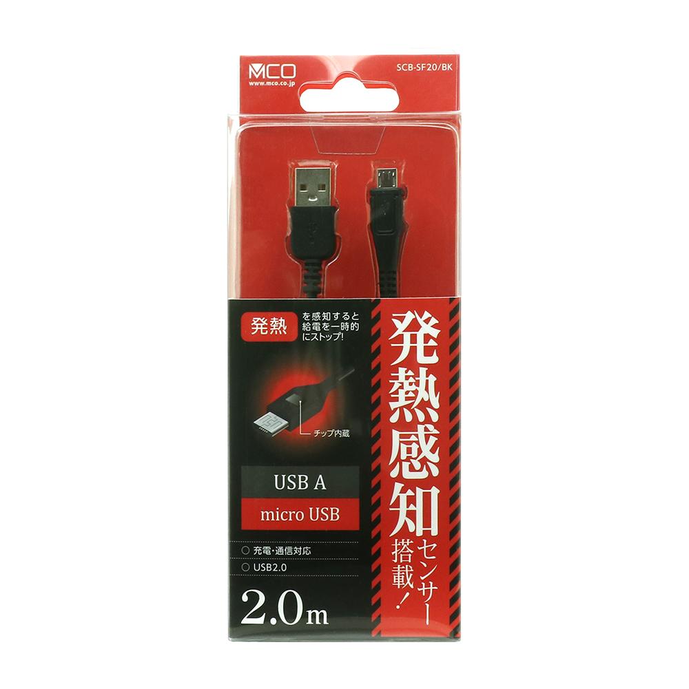 発熱感知センサー搭載 micro USBケーブル [SCB-SF]